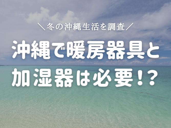 沖縄では暖房器具と加湿器はいらない?冬の沖縄生活を調査【沖縄移住】