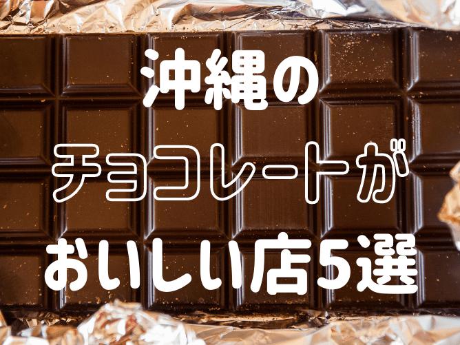 沖縄のバレンタインチョコ【2021】おすすめ5店!ご褒美チョコにも