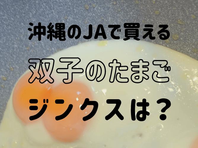 「卵が双子」は幸運のジンクス!?確率も調査【沖縄のJAで買える】