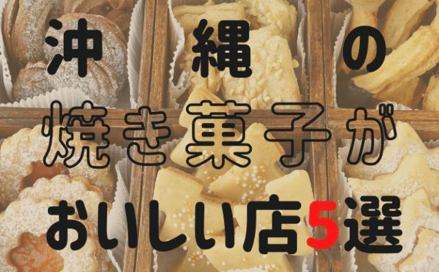 沖縄の焼き菓子屋おすすめ5店!手土産やホワイトデーギフトにも人気
