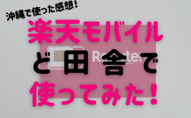 【失敗談】楽天モバイル「沖縄」でエリア外・田舎の電波は?5Gはつながらない?