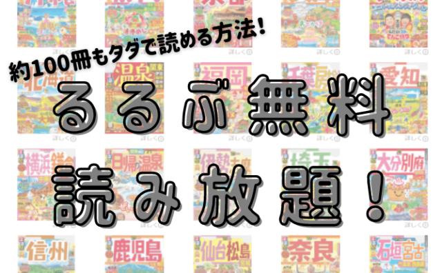 【最新版】るるぶを無料で読み放題!電子版をブック放題でダウンロード