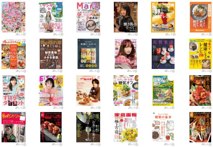 「ブック放題」雑誌のラインナップは人気雑誌はほぼそろう