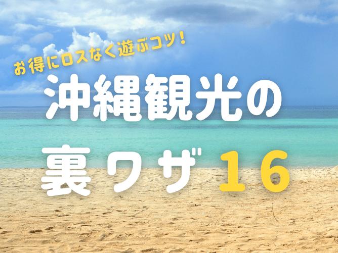 【2021最新版】沖縄観光の裏ワザ16選!沖縄旅行を100倍楽しむコツ