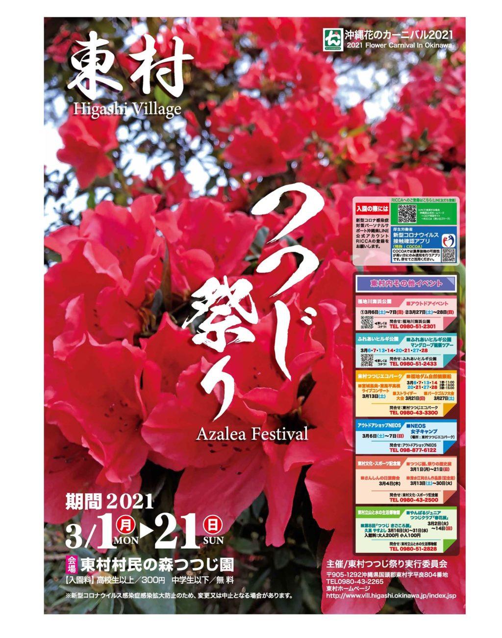「東村つつじ祭り」沖縄の2021年お花イベント!約5万本のつつじ