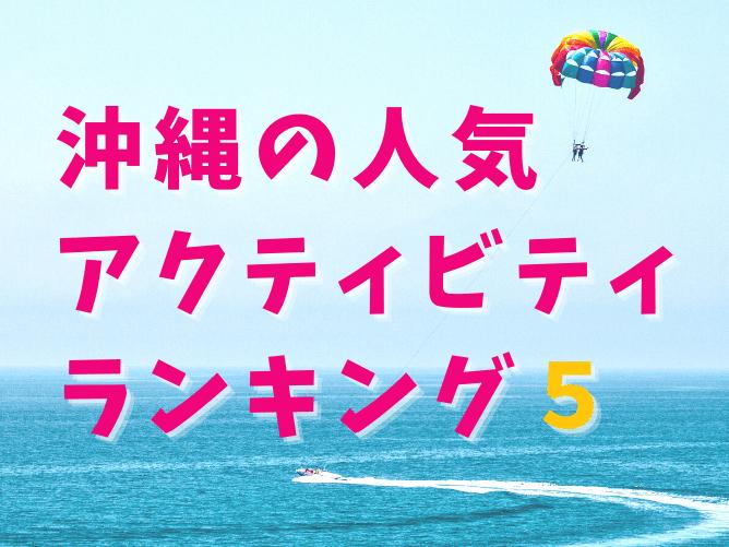 【TOP5】沖縄のアクティビティランキング!海以外・当日・GoTo可あり