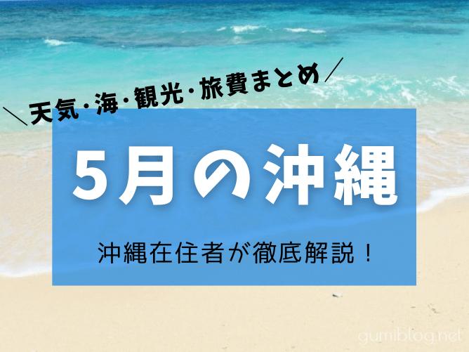 【沖縄の5月・GW】在住者が解説!天気や気温と服装・海で泳げるか・イベント情報など