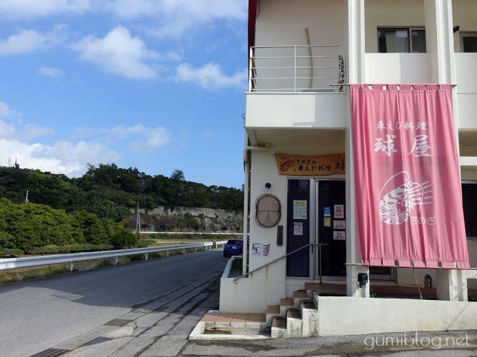 「車えびレストラン球屋(たまや)」沖縄北部ドライブランチには宜野座村の車えび料理専門店がおすすめ