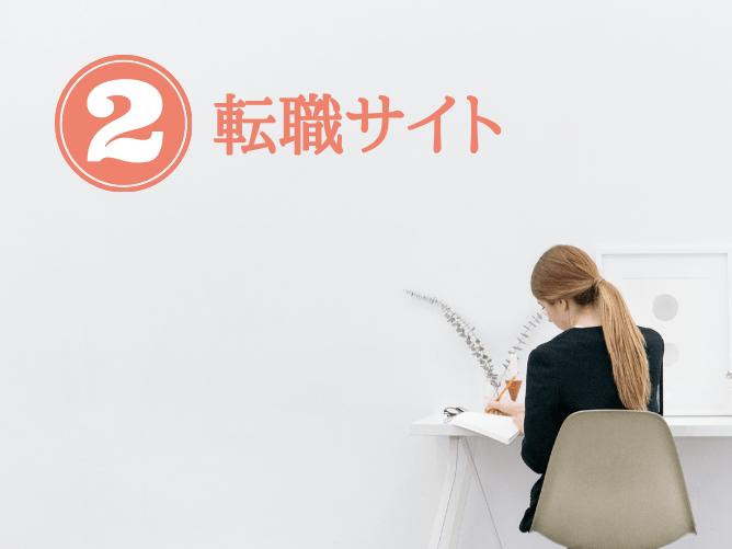 沖縄移住の仕事探し2.転職サイトを活用