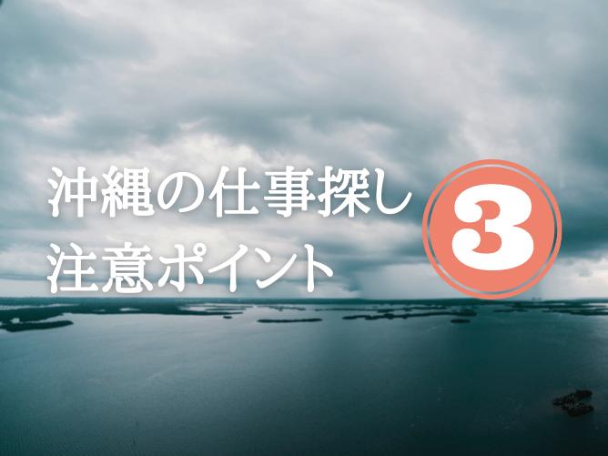 【現実】沖縄の仕事探しで注意すべき3つのポイント