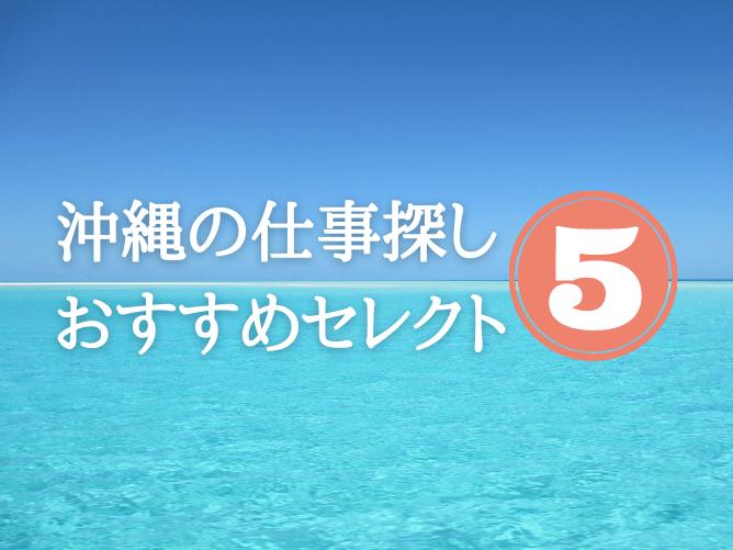 【解決策】仕事がないと言われる沖縄に移住するための仕事探しおすすめ5選