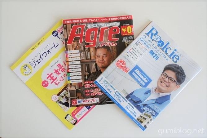 沖縄の人気求人情報誌