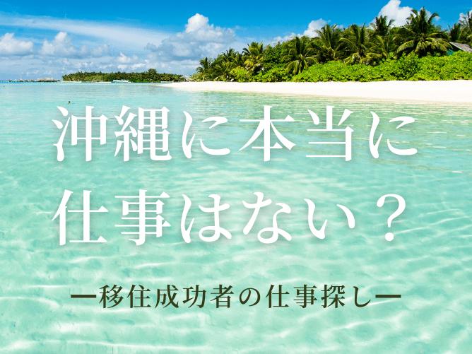 【悲報】沖縄には仕事がない?移住者の仕事探しおすすめ5選と注意点