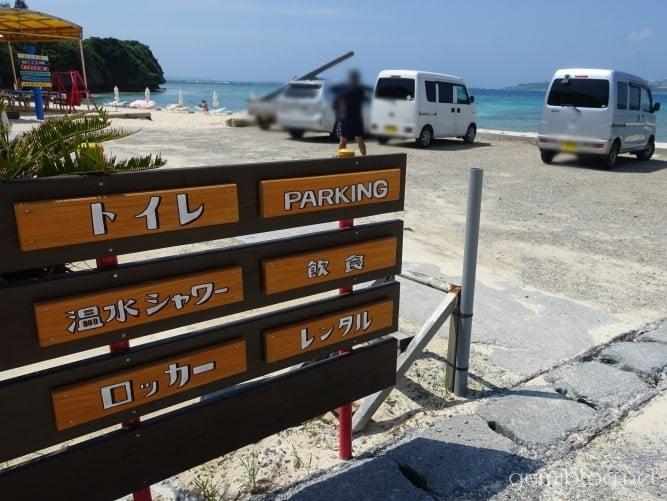 瀬底島のアンチ浜はマリンスポーツも楽しめる!ツアー・レンタルあり
