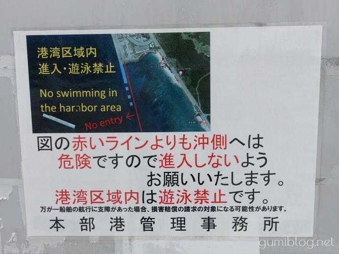 ゴリラチョップは遊泳禁止エリアあり!海況にも注意