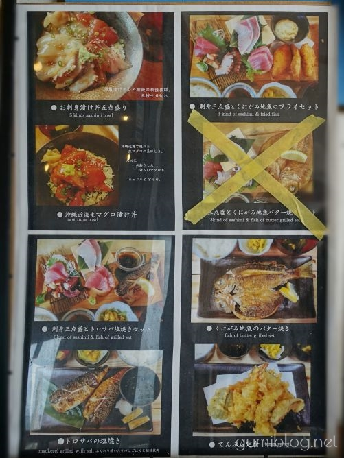 国頭港食堂のメニュー!沖縄の新鮮海鮮が味わえる