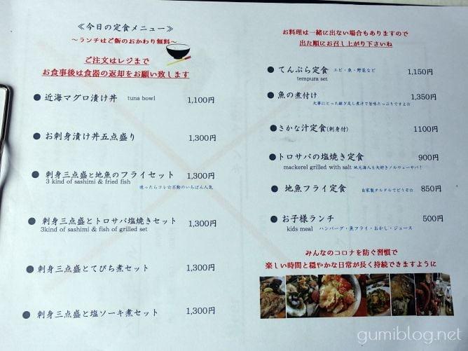 国頭港食堂の今日の定食メニュー