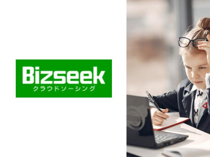 Bizseek(ビズシーク)