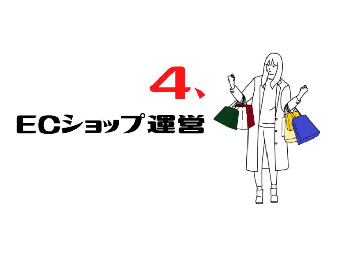 沖縄の副業おすすめ4.ECショップ運営(ハンドメイド、産直食品など)