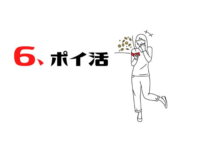 沖縄の副業おすすめ6.ポイ活(アンケート回答、買い物ついでにポイントゲットなど)