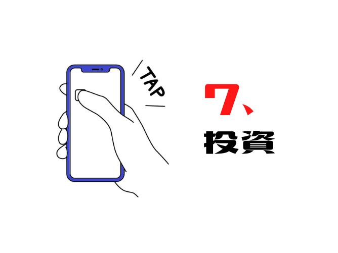 沖縄の副業おすすめ7.投資(少額の1株から買えるネット証券など)