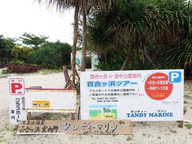 百合ヶ浜の入り口には駐車場やお土産屋さんあり