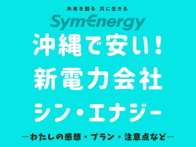 【2021年7月】シン・エナジー「沖縄」で契約2年目の私の口コミとネットの悪い評判も