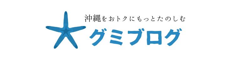 沖縄のグミブログ