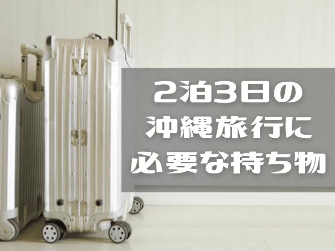 沖縄旅行に必要な持ち物