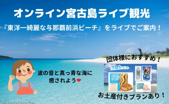 オンライン宮古島ライブ観光「与那覇前浜ビーチ」をご案内