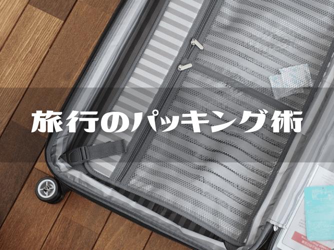 沖縄旅行のパッキング術・便利アイテム